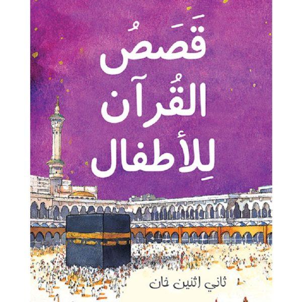 My First Quran StoryBook-Arabic(PB)