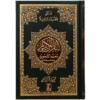 Tajweed al Quran 14X21 - Darussalam Books