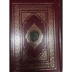 Quran INDO PAK Script No.23 - Darussalam Books