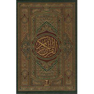 Quran DS Arabic small - Darussalam Books