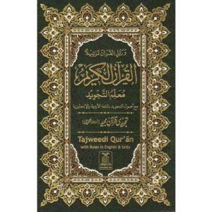 Tajweed Quran DS - Darussalam Books