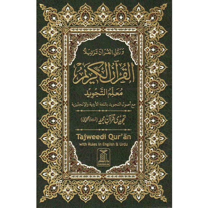Tajweed Quran Ds Bits Of Paper