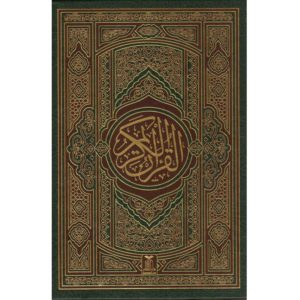 Quran DS Arabic - Darussalam Books