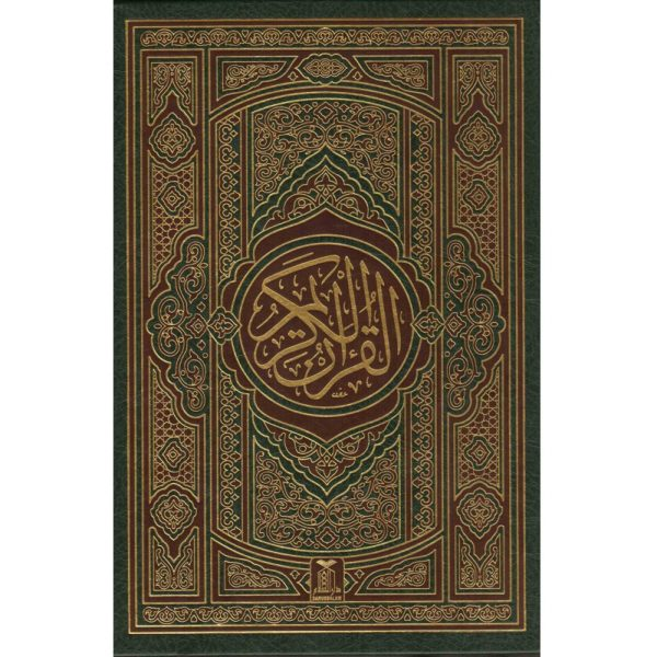 Quran DS Arabic - Darussalam Books