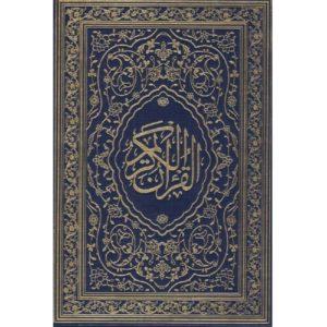 Quran Uthmani Script Big - Darussalam Books