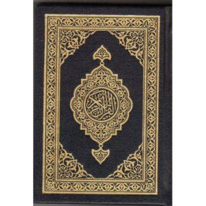 Mushaf Uthmani Saudi (Pocket Size) - Darussalam Books