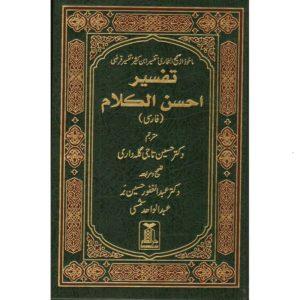 The Noble Quran (Persian) - Darussalam Books