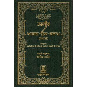 Tafsir Ahsanul Bayan Gurmukhi - Darussalam Books