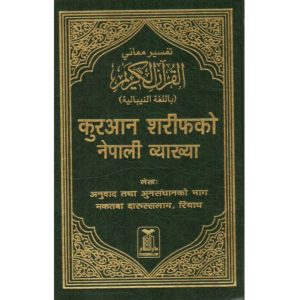 The Noble Quran (Nepali) - Darussalam Books