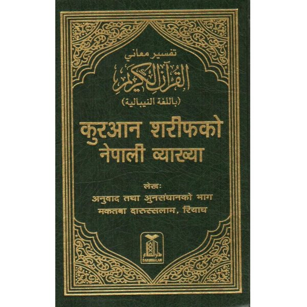 The Noble Quran (Nepali) - Darussalam Books