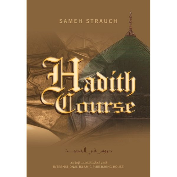 Hadith Course HC - Darussalam Books