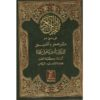 The Noble Quran (Sindhi) - Darussalam Books
