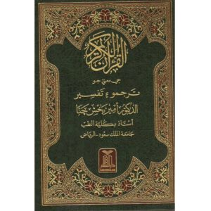 The Noble Quran (Sindhi) - Darussalam Books