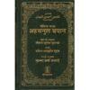 The Noble Quran (Marathi) - Darussalam Books