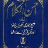 Tafsir Ahsanul Kalam (small) SC - Darussalam Books