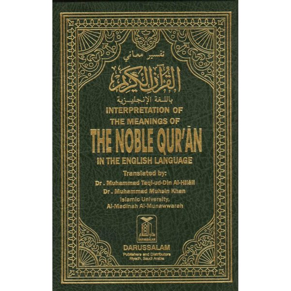 The Noble Quran Invory - Darussalam Books