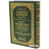 The Noble Quran - Darussalam Books