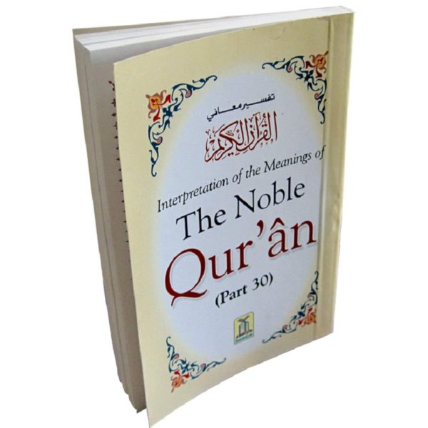 The Noble Qur'an SC Part 30 - Darussalam Books