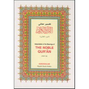 The Noble Quran Part 30 SC - Darussalam Books