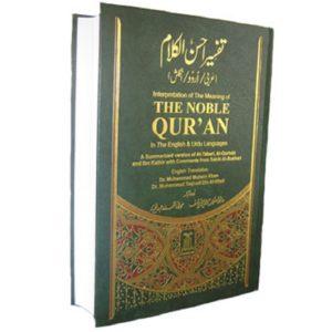 The Noble Quran - ArabicEnglishUrdu - Darussalam Books