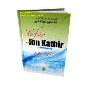 Tafsir Ibn Kathir Part 30 - Darussalam Books