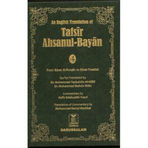 Tafsir Ahsanul Bayan Part 4 - Darussalam Books
