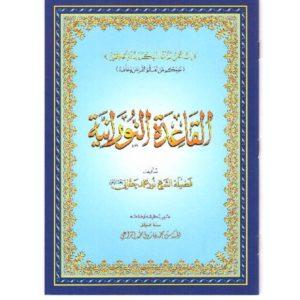 Al-Qaidah An-Noraniya Small - Darussalam Books