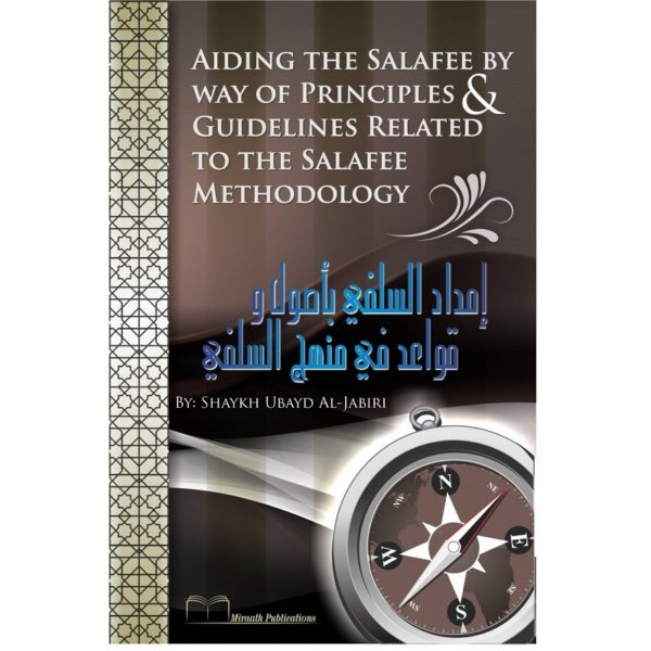 Aiding the Salafee by way of Principles & Guidelines related to the Salafee Methodology - Darussalam Books