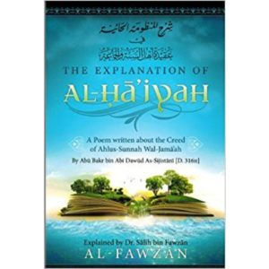 The explanation of Al-Haaiyah - Darussalam Books