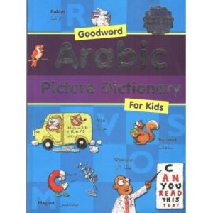 Goodword Arabic Picture Dictionary for Kids (PB) - Darussalam Books