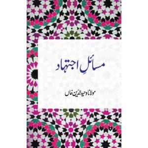 Masa'le Ejtehaad-Good Word Books