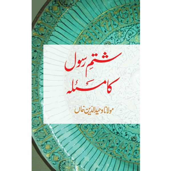 Shatme Rasool Ka Masla-Good Word Books