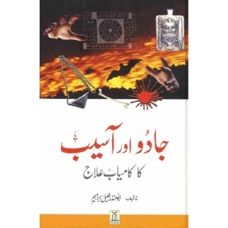 Urdu Jinn And Human Sickness Bits Of Paper