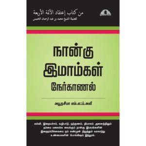 Naangu Imaamgal Naer kaanal- Darussalam Books