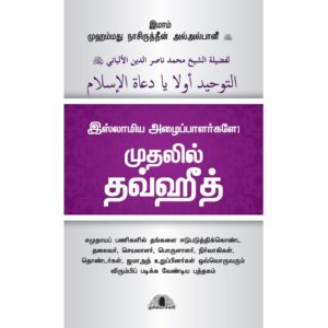 Muthalil Tawheed- Darussalam Books
