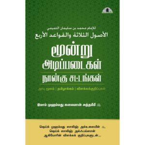 Moondru Adippadaigal Naangu Sattangal- Darussalam Books