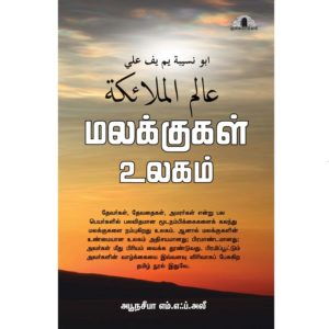 Malakugal Ulagam- Darussalam Books