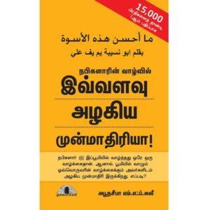 Iwwalavu Azhagiya Munmaathiriya- Darussalam Books