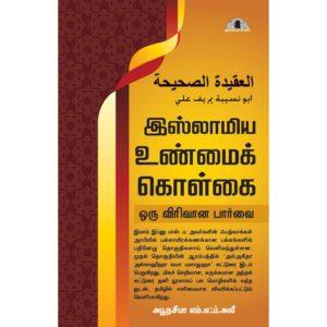Islaamiya Unmai Kolgai-Oru Virivaani Parvai- Darussalam Books