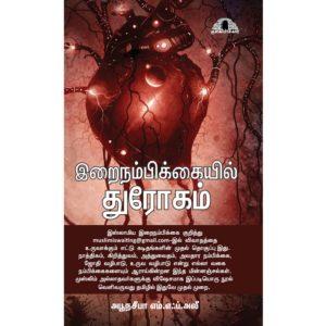 Irai Nambikkayin Dhrogam- Darussalam Books