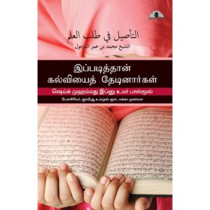 Ippadithaan kalviyai theadinaargal- Darussalam Books