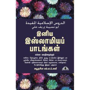 Iniya Islaamiya Paadangal- Darussalam Books