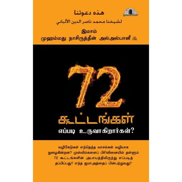 72 kootangal yeappadi uruvaagiraargal- Darussalam Books