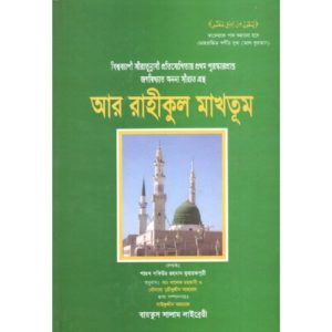 The sealed Nector Bengali- Darussalam Books