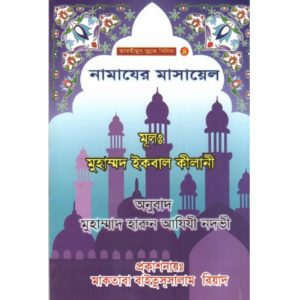 The Book Of Prayer- Darussalam Books