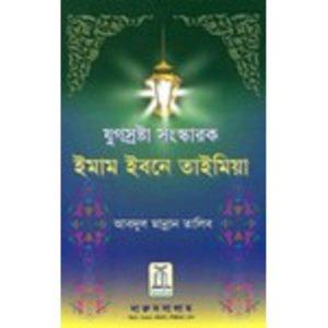 Shaikul Islam Ibn Taimiya- Darussalam Books