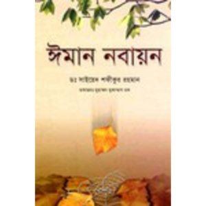 Tajdeed Iman- Darussalam Books