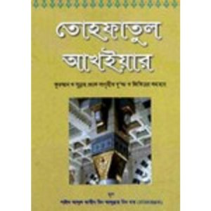 Tohfatul Akhyar- Darussalam Books