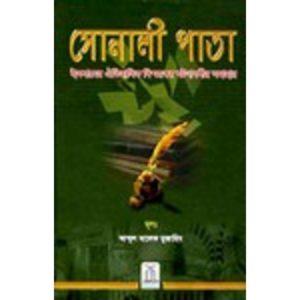 Sunhary owraq- Darussalam Books