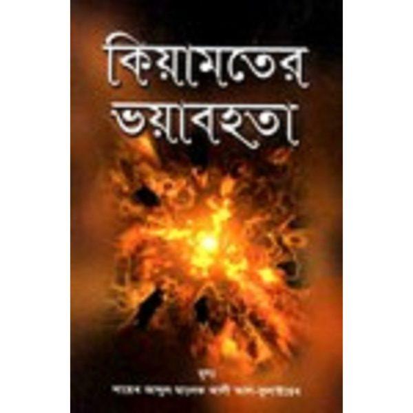 Ahwal Qiyama- Darussalam Books
